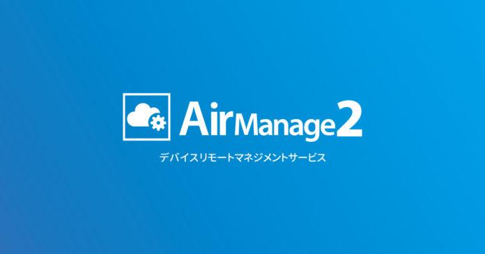 airmanage 2 デバイスリモートマネジメントサービス