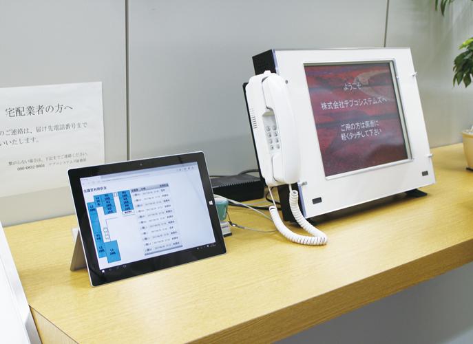 テプコシステムズの受付エリアに設置されているタブレットで、人感センサーを基にした会議室の実際の利用状況がひと目で分かる。